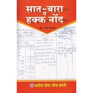 Ashok Grovers' Saat -Bara And Hakknond By Ram Shelkar [Marathi]