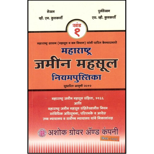 Ashok Grover & Company's (MLRC) Maharashtra Land Revenue Rules Part-I in Marathi By V. N. Kulkarni