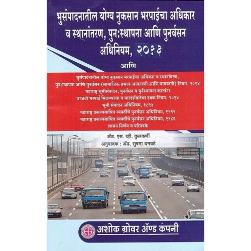 Ashok Grover's Right to Fair Compensation & Transparency in Land Acquisition, Rehabilitation & Resettlement Act, 2013 [Bhumi Sampadan Kayada in Marathi] by Adv. S. V. Kulkarni (2nd Edition, Oct. 2014)