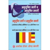 Ashok Grover & Company's Scheduled Castes & Scheduled Tribes Laws in Marathi by Adv. Arvind M. Hanwate, Adv. Vishnu Khanke
