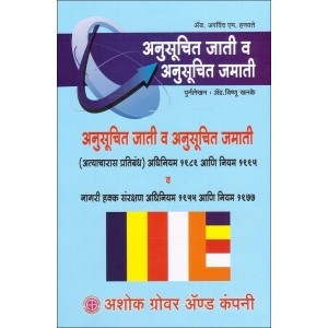 Scheduled Castes Laws