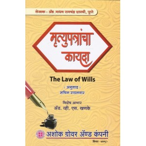 Ashok Grover's The Law of Wills [Marathi] | मृत्युपत्रांचा कायदा by Adv. Madhav Ramchandra Shastri, Sachin Rayalwar