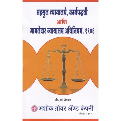 Ashok Grover & Company's Revenue Court's Procedure and Mamlatdar's Court Act, 1906 in Marathi (MLRC) by Adv. Ram Shelkar