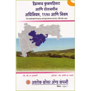 Ashok Grover's Hyderabad Tenancy Act, 1950 (Marathi) by Adv. V. N. Kulkarni, Arvind M. Hanwate