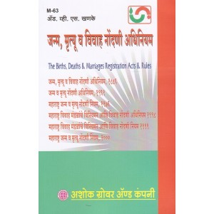 Ashok Grover's The Births, Deaths & Marriages Registration Acts & Rules [Marathi] by Adv. V. S. Khanke