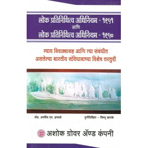 Ashok Grover's Representation of People Act, 1951 & 1950  [लोक प्रतिनिधित्व अधिनियम, १९५१ - Marathi] by Adv. Arvind M. Hanwate