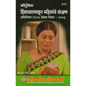 Ashok Grover's Protection of Women From Domestic Voilence Act, 2005 with Rules 2006 in Marathi by Adv. S. V. Kulkarni