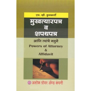 Ashok Grover's Power of Attorney and Affidavit (Marathi) by S. V. Kulkarni | Mukhatyarpatra v Shapathpatra