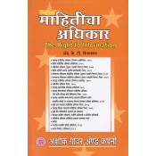 Ashok Grover's The Right to Information Act, 2005 [Marathi] by Adv. K. T. Shirurkar