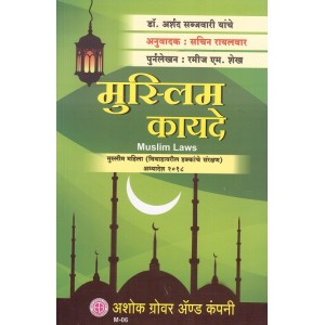 Ashok Grover & Company's Muslim Laws in Marathi by Dr. Arshad Sabzwari
