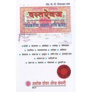 Ashok Grover's Deeds and Documents [Marathi] by Adv. K. T. Shirurkar | Dastevaj Milkaticha Vyavhar Ani Kayda