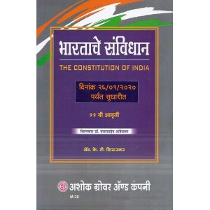 Ashok Grover & Company's Constitution of India [Marathi - भारताचे संविधान] By Adv. K. T. Shirurkar | Bharatache Sanvidhan