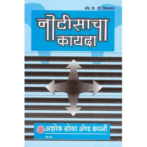 Ashok Grover & Company's Law of Notices [Marathi] by Adv. K. T. Shirurkar | Notisacha Kayda