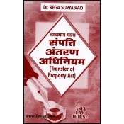 Asia Law House's Lectures on Transfer of Property (TP) in Hindi by Dr. Rega Surya Rao