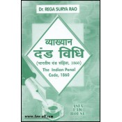 Asia Law House's Lectures on Indian Penal Code, 1860 (IPC) in Hindi by Dr. Rega Surya Rao