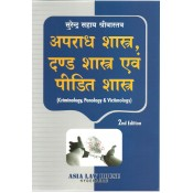Asia Law House's Criminology, Penology & Victimology in Hindi for BSL & LL.B by S. S. Srivastava