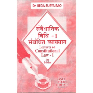Asia Law House's Lectures on Constitutional Law - I [Hindi] for BSL, LLb & LL.M By Dr. Rega Surya Rao