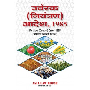 Fertilisers (Control) Order, 1985 Bare Act [Hindi] by Asia Law House
