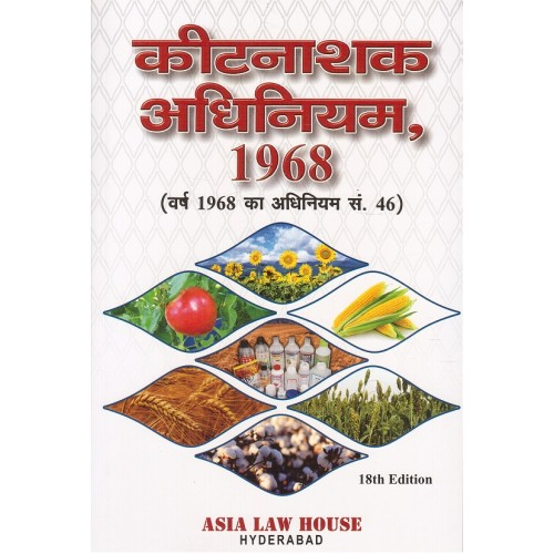 Insecticides Act 1968 [Hindi] Bare Act by Asia Law House