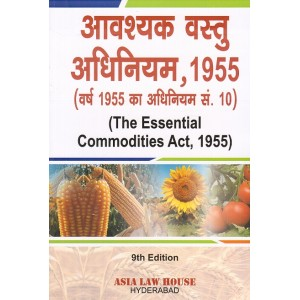 Asia Law House's The Essential Commodities Act, 1955 in Hindi | आवश्यक वस्तु अधिनियम, १९५५