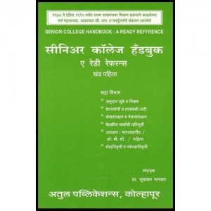 Sudhakar Mankar's Senior College Handbook : A Ready Reference Volume - I [English - Marathi] by Atul Publications