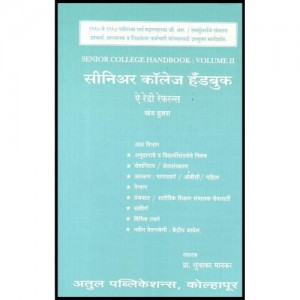Sudhakar Mankar's Senior College Handbook : A Ready Reference Volume - II [English - Marathi] by Atul Publications