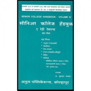 Sudhakar Mankar's Senior College Handbook : A Ready Reference Volume - IV [English - Marathi] by Atul Publications