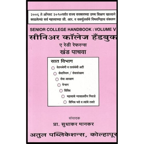 Sudhakar Mankar's Senior College Handbook : A Ready Reference Volume - V [English - Marathi]by Atul Publications