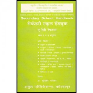 Sudhakar Mankar's Secondary School Handbook : A Ready Reference Volume - I & II [English - Marathi] by Atul Publications