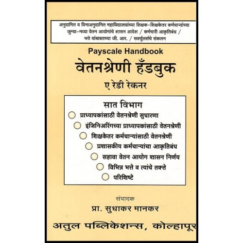 Sudhakar Mankar's Payscale Handbook : A Ready Reckoner [English - Marathi] by Atul Publications