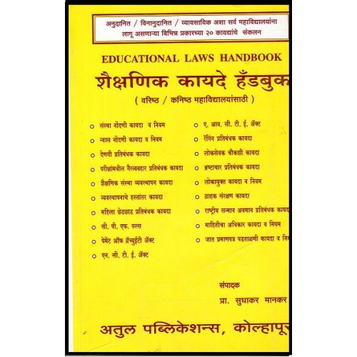 Sudhakar Mankar's Educational Laws Handbook [English - Marathi] by Atul Publications