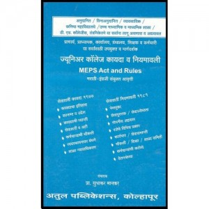Sudhakar Mankar's MEPS Act & Rules [English- Marathi] by Atul Publications