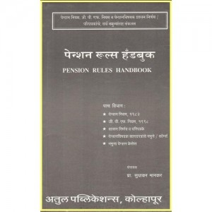 Sudhakar Mankar's Pension Rules Handbook [English - Marathi] by Atul Publications