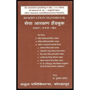 Sudhakar Mankar's Reservation Handbook [English - Marathi] by Atul Publications