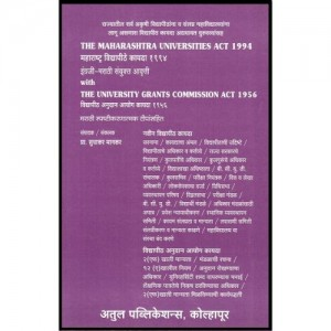Sudhakar Mankar's Maharashtra Universities Act, 1994 & University Grants Commission Act, 1956 [English - Marathi] by Atul Publications