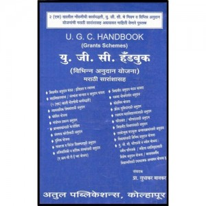Sudhakar Mankar's U. G. C Grandbook (Grant Schemes) [English - Marathi] by Atul Publications