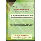 Sudhakar Mankar's Takwale Committee Report : Reorganisation of Universities & Higher Education Structures by Atul Publications