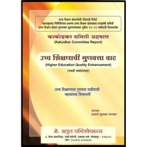 Sudhakar Mankar's Kakodkar Committee Report : Higher Education Quality Enhancement [English - Marathi] by Atul Publications