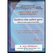Sudhakar Mankar's Aggarwal Committee Report : Reforms in Exam. System of Universities by Atul Publications