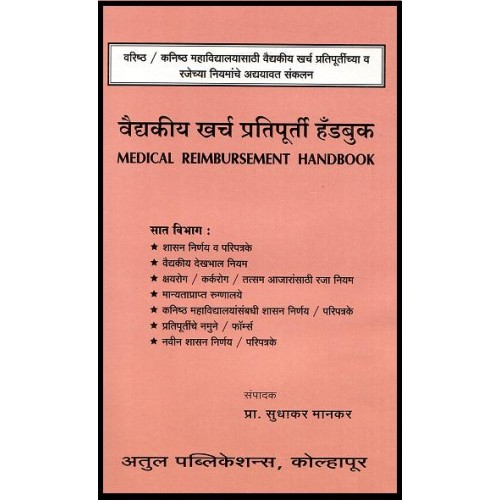 Sudhakar Mankar's Medical Reimbursement Handbook by Atul Publications