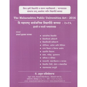 Sudhakar Mankar's The Maharashtra Public Universities Act 2016 [English-Marathi] by Atul Publication