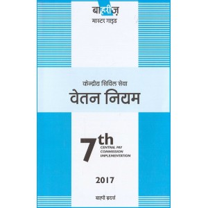 Bhari's Master Guide to Central Civil Services Revised Pay Rules [Hindi]