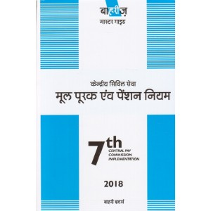 Bahri's Master Guide CCS Revised Pay & Pension Rules (Hindi)