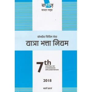 Bahri's Master Guide on Central Civil Services Travelling Allowance [T.A.] Rules in Hindi | Kendriy Civil Seva Yatra Bhatta Niyam