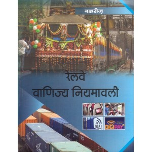 Bahri's Railway Vanijya Niyamavali [Hindi] by S. N. Yadav | Railway Commercial Management Rules