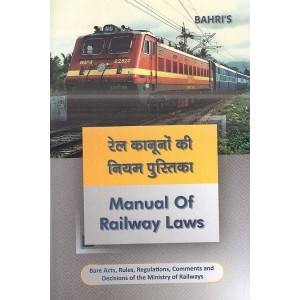 Bahri's Manual of Railway Laws : Bare Acts, Rules, Regulations, Comments and Decisions in Hindi & English | रेल कानूनों की नियम पुस्तिका