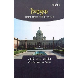 Bahri Brother's Handbook On Central Civil Service Rules 2020 [Hindi] With Free Multi Purpose Diary | Kendriy Civil Seva Niyamavali