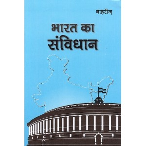 Bahri's Constitution of India in Hindi by R. S. Dixit, Aditi Malhotra |Bharat ka Sanvidhaan