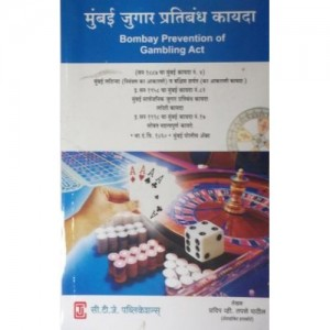 CTJ Publication's Mumbai Prevention Gambling Act (Marathi) | Mumbai Jugar Pratibandha Kayda