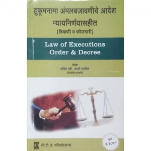 CTJ Publication's Law of Executions Orders and Decree (Marathi)